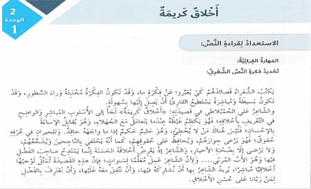 حل درس اخلاق كريمة للصف السادس لغة عربية الفصل الدراسي الاول