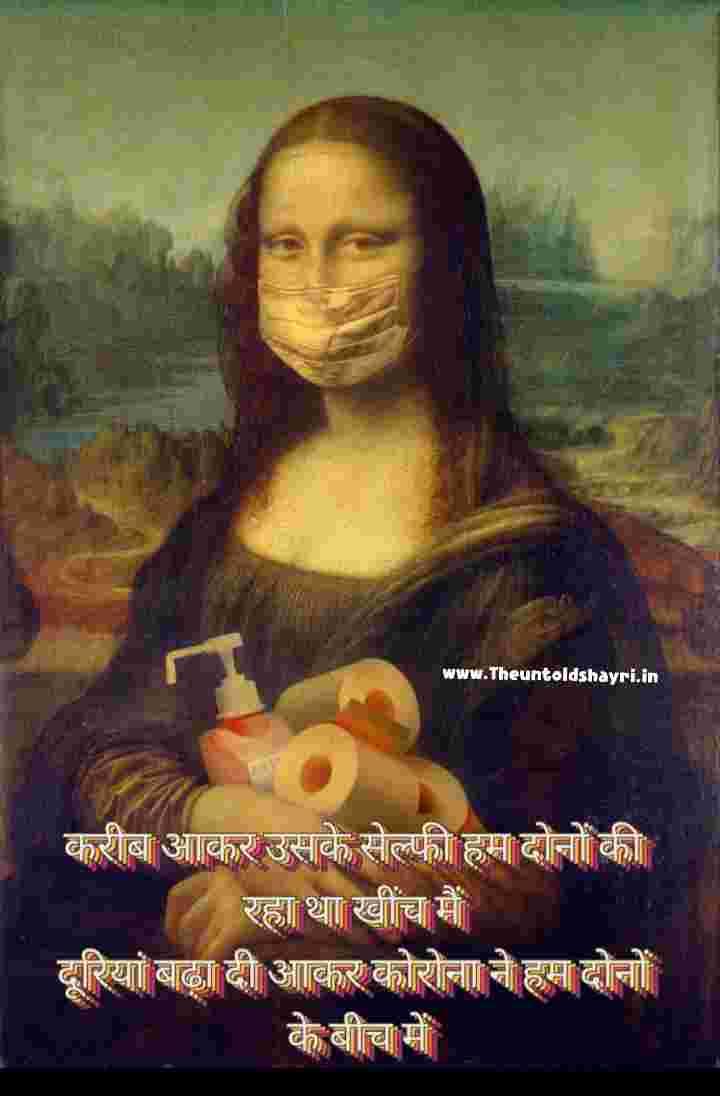 Corona Virus pe Shayari In Hindi