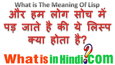 lisp meaning in hindi