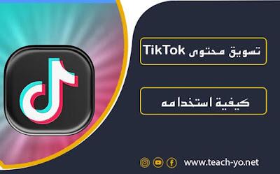 تسويق محتوى TikTok كيفية استخدامه لتحسين عملك