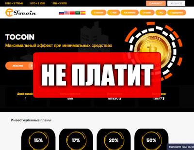 Скриншоты выплат с хайпа tocoin.trade