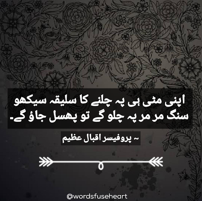 Best urdu Quote of the day | wordsfuseheart