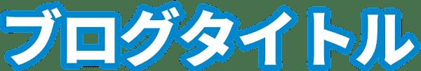 Blogger Labo:【自作テンプレートカスタム】ヘッダに画像を設置する方法