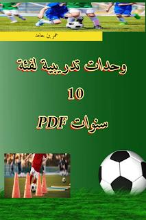 وحدات تدريبية لفئة 10 سنوات PDF