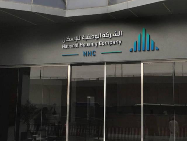 وظائف الشركة الوطنية للإسكان السعودية 1442