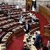 Υπερψηφίστηκε το νομοσχέδιο για την αξιολόγηση των εκπαιδευτικών