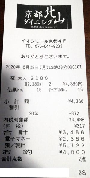 京都北山ダイニング イオンモール京都店 2020/6/29 飲食のレシート