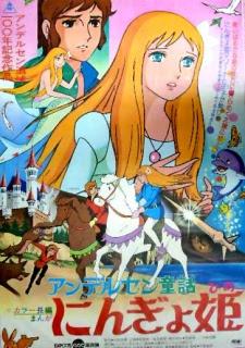 فيلم الانمي Andersen Douwa: Ningyohime مترجم