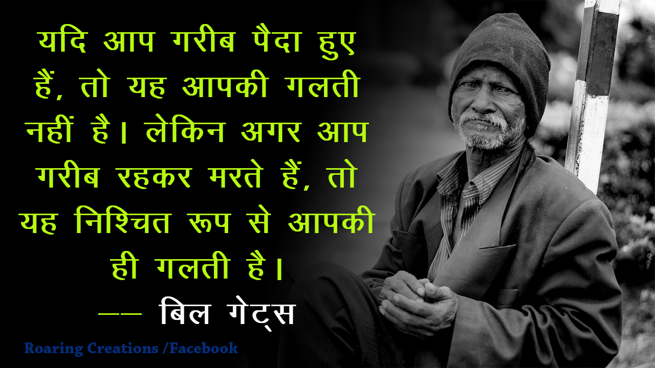 bill gates quotes, bill gates quotes in hindi, bill gates famous quotes,bill gates quotes about life bill gates inspirational quotes,