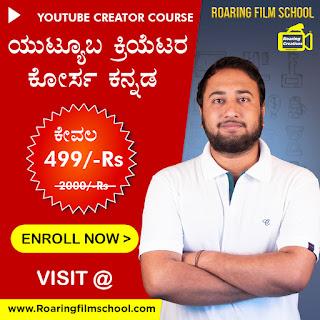 https://roaringfilmschool.com/youtube-creator-course/
