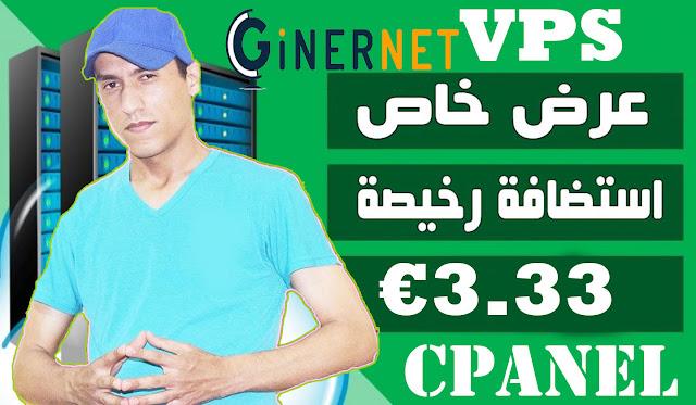 شراء إستضافة من ginernet أو سرفر إسباني رخيص جدا(cpanel+vps spain)
