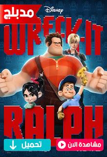 مشاهدة وتحميل فيلم رالف المدمر Wreck It Ralph 2012 مدبلج عربي