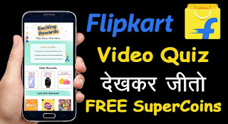 Flipkart Video Quiz se Free Supercoins ki Jankari