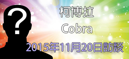 [揭密者][柯博拉(Cobra)]2015年11月20日訪談