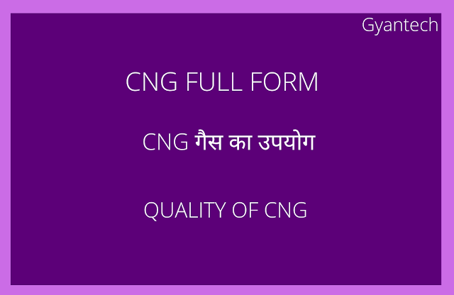What is CNG । CNG गैस का नाम