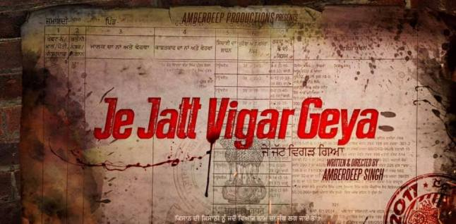 Je Jatt Vigar Gaya next upcoming punjabi movie first look movie Poster of download first look, release date