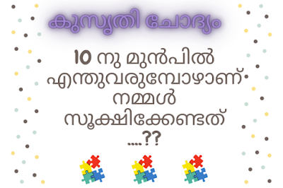 Malayalam Chali Question