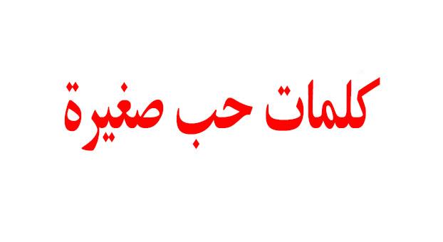 أرووع كلمات حزينة بالفرنسية مترجمة للعربية ❤️ Message d'amour