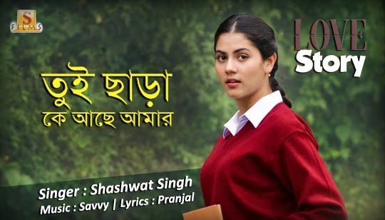 Tui Chara Full Lyrics Song (তুই ছাড়া) Love Story