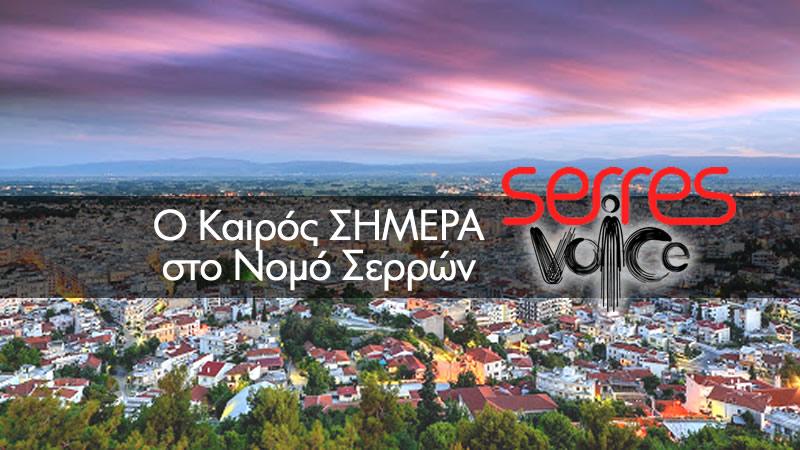 Ο Καιρός στο Νομό Σερρών