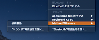 Bluetooth接続デバイス一覧
