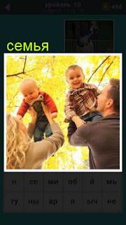 изображение семьи, каждый родитель на руках держит ребенка 667 слов 10 уровень