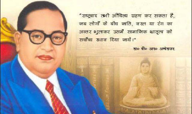 Ambedkar Jayanti Slogans