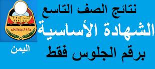 استخراج نتائج الصف التاسع 2020 صنعاء ~ رابط نتائج الصف التاسع اليمن 2019-2020 بالاسم ورقم الجلوس موقع وزارة التربية والتعليم اليمني - نتيجة شهادة التعليم الأساس الثانوية العامة Yemen exam 2020 صدرت الأن