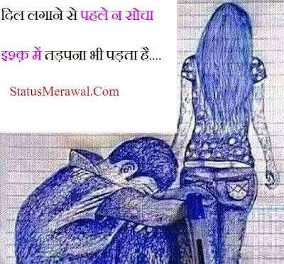 sed status, sad status in hindi in one line, sad status in hindi with photo, status on sad mood in hindi, friendship sad status in hindi, heart touching sad status in hindi, sad love status in hindi, दिल लगाने से पहले न सोचा-इश्क़ में तड़पना भी पड़ता है
