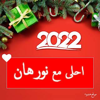 صور 2022 احلى مع نورهان