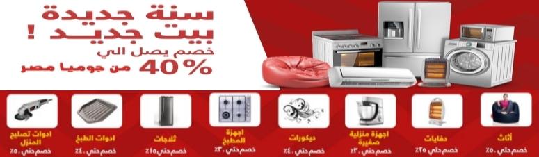 اقوى العروض والخصومات من جوميا مصر الان وخصومات تصل الي 40% على الاجهزة المنزلية ولفتره محدوده