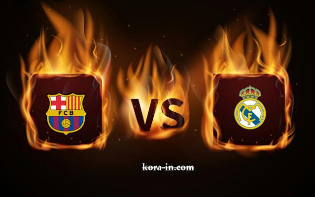 كورة ستار مشاهدة مباراة ريال مدريد وبرشلونة بث مباشر كورة اون لاين لايف اليوم 10-04-2021 الدوري الاسباني