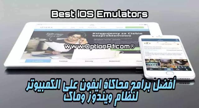 أفضل برامج محاكاة iOS على الكمبيوتر لنظام ماك وويندوز 2020