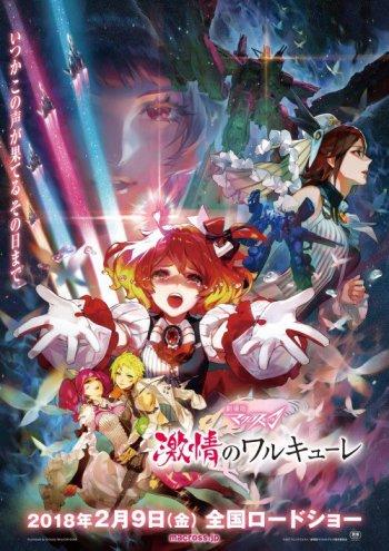 Macross Δ Movie: Gekijou no Walküre ost full version