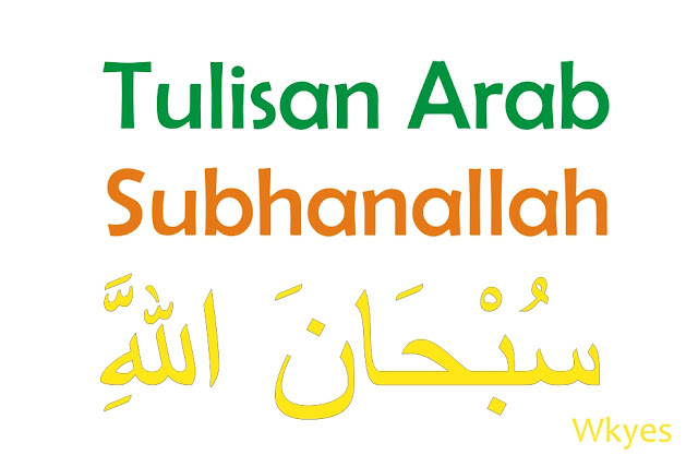 Kaligrafi Subhanallah