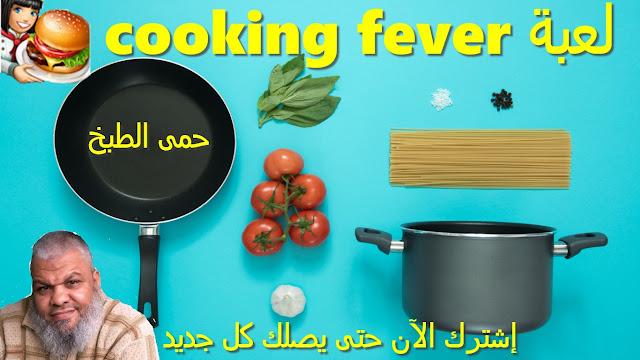 تحميل لعبة cooking fever للكمبيوتر من ميديا فاير,كيف العب لعبة cooking fever,العاب طبخ,لعبة الطهي,اسرار لعبة cooking fever,تنزيل لعبة الطبخ,