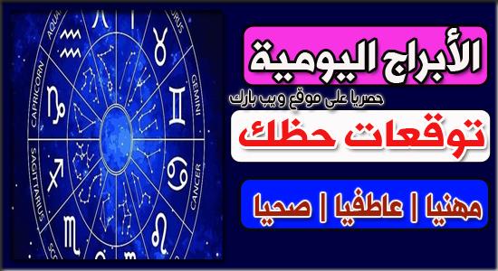 أبراج اليوم الخميس 22/4/2021   الأبراج اليومية 22 إبريل 2021