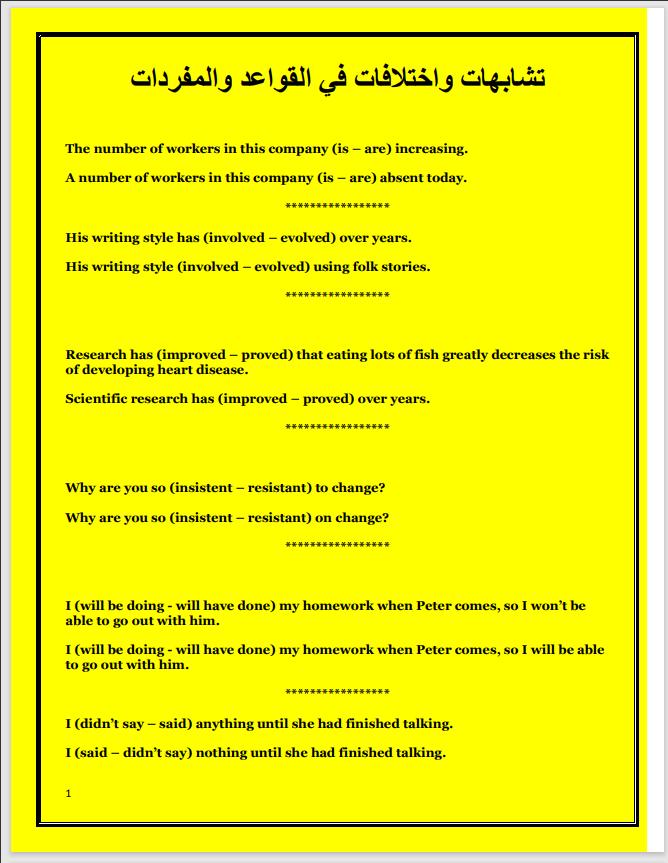 اقوى مراجعة نهائية لغة انجليزية بالإجابات (أسئلة للمتفوقين) على النظام الحديث دفعة التابلت للصف الثالث الثانوى 2021 مستر عصام وهبه