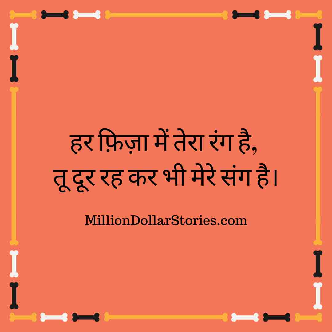 Whatsapp Status In Hindi Love
