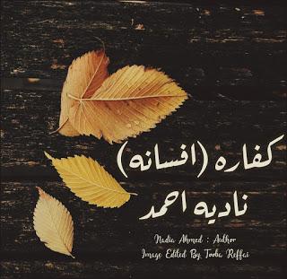 Kufara (Afsana) By Nadia Ahmed Pdf Free Download