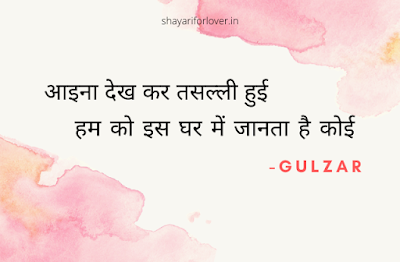 Ayena Dekh Kar Tasalli Hui  Hum Ko Is Ghar me Jaanta Hai Koi    - GULZAR