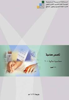 محاسبة مالية 1 pdf