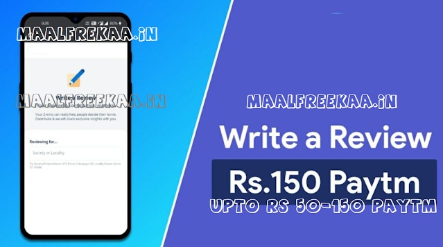 Write Review and Get Free Paytm Cash