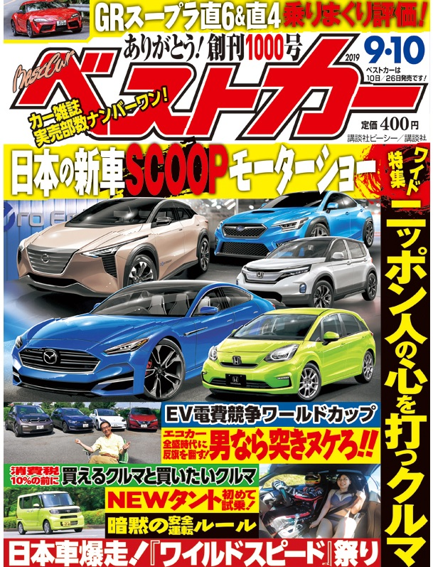 2020 - [Honda] Jazz IV 41