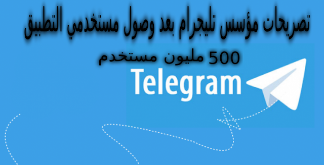 تليجرام !! تغييرات على التطبيق مطلع العام الجديد