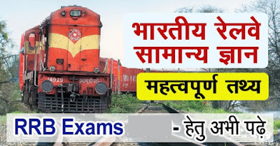 Railway General Knowledge Questions and Answer