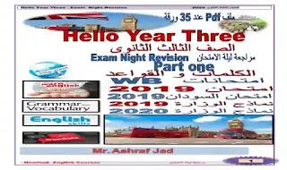 مذكرة مراجعة ليلة الامتحان فى اللغة الانجليزية للصف الثالث الثانوى 2020 اعداد مستر اشرف جاد