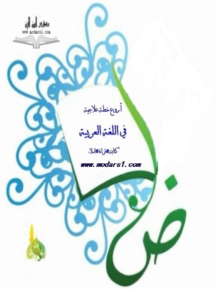"""اخطر خطة علاجية لضعاف اللغة العربية """"قراءة - كتابة - املاء"""" 888"""