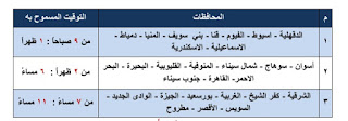 جدول مواعيد المحافظات في تدريبات البرنامج الرقمي للقيادة والإشراف التربوي