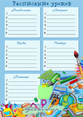 портфолио расписание уроков